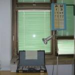 Odsek za oftamologiju