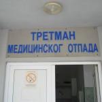 TRETMAN-MEDICINSKOG-OTPADA-